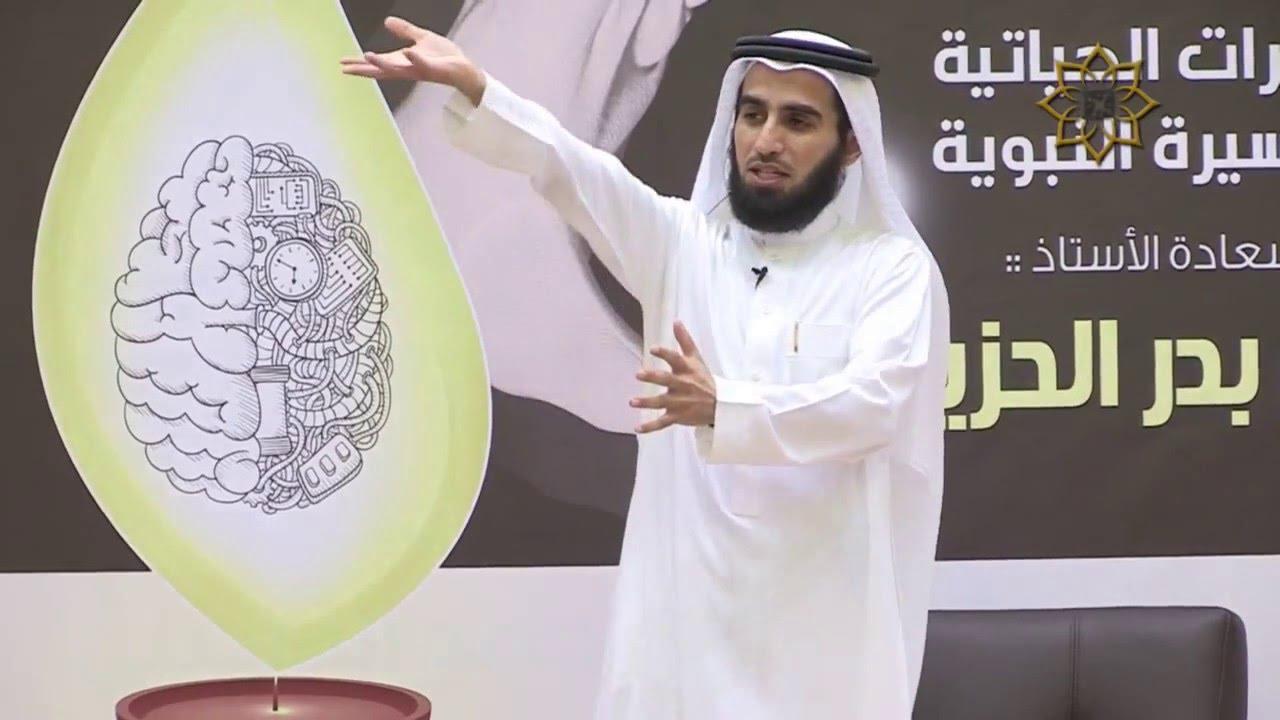مهارات في إدارة العلاقات -  للأستاذ: ياسر الحزيمي