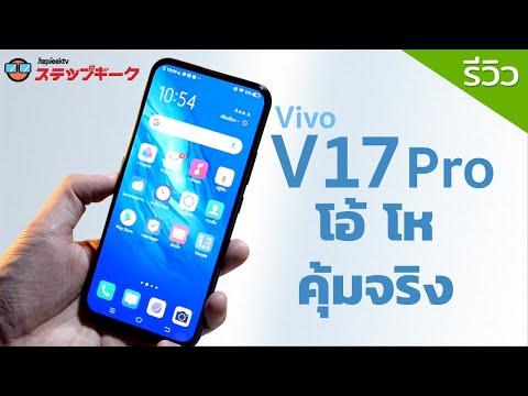 รีวิว vivo V17 Pro สายไลฟ์สไตล์ไม่ควรพลาดทั้งปวง ราคาเพียง 12990 บาท - วันที่ 09 Oct 2019