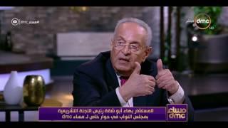 مساء dmc - المستشار / بهاء أبو شقة : الشريعة الإسلامية بها سماحة على عكس ما يزعم البعض