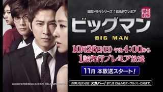 BIG MAN 第15話