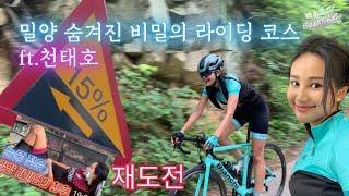 밀양 숨겨진 비밀의 라이딩 코스 ft.천태호