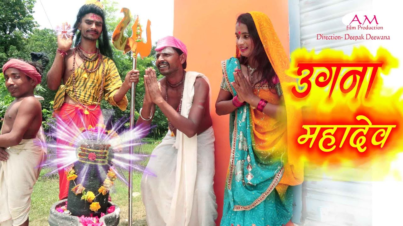 Download #video_उगना महादेव की सच्ची कहानी (मैथिली लघु फिल्म ) #maithili_comedy_dhorba #ढोरबा #ugna_mahadev