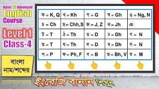 ব ল ব যঞ জনবর ণ র ই র জ প রত বর ণ Level 1 Class 4 Basic To Advanced English Course