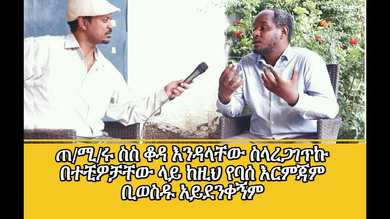 Daniel Berhane who's facebook account hacked by a team in Ethiotelecom speaks out