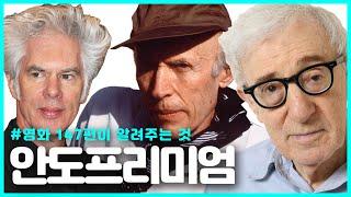 [ENG] 우디 앨런, 에릭 로메르, 짐자무쉬 / 영화…