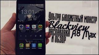 ультра бюджетный монстр: Blackview A8 Max- распаковка и обзор