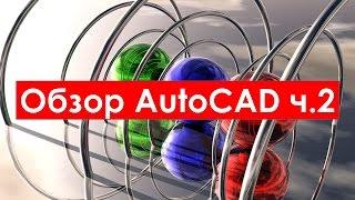 Обзор AutoCAD 2014. Часть 2
