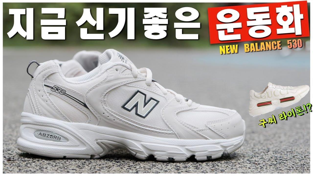뉴발란스 530 베이지! 지금 신기 좋은 신발 추천! (사이즈팁/가격/착화감/커플신발/선물)