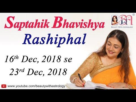 Saptahik Bhavishya | Rashiphal in Hindi from 16th Dec, 2018 - 23rd Dec, 2018 by Kaamini Khanna