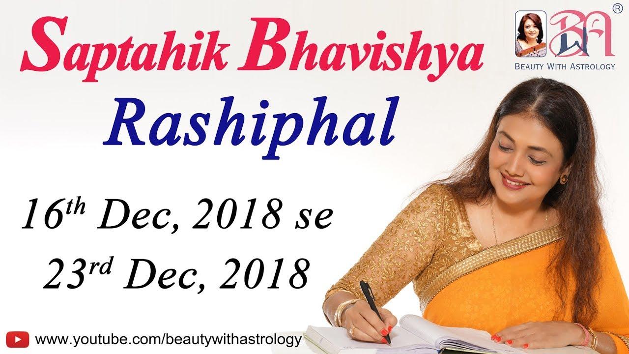 Saptahik Bhavishya | Rashiphal in Hindi from 16th Dec, 2018 – 23rd Dec, 2018 by Kaamini Khanna