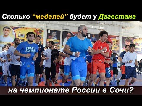 """Сколько """"золота"""" будет у Дагестана на чемпионате России? - прогнозы тренеров"""