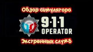 Обзор симулятора экстренных служб 911 Operator | Мое мнение о игре 911 Operator!