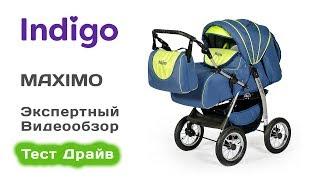 indigo Maximo коляска трансформер выбираем с экспертом на Тест Драйве