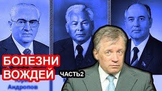 Болезни советских вождей: Андропов, Черненко, Горбачев / Аарне Веедла
