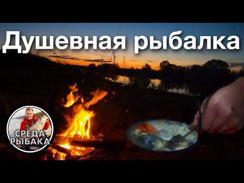 Рыбалка на оке с ночевкой