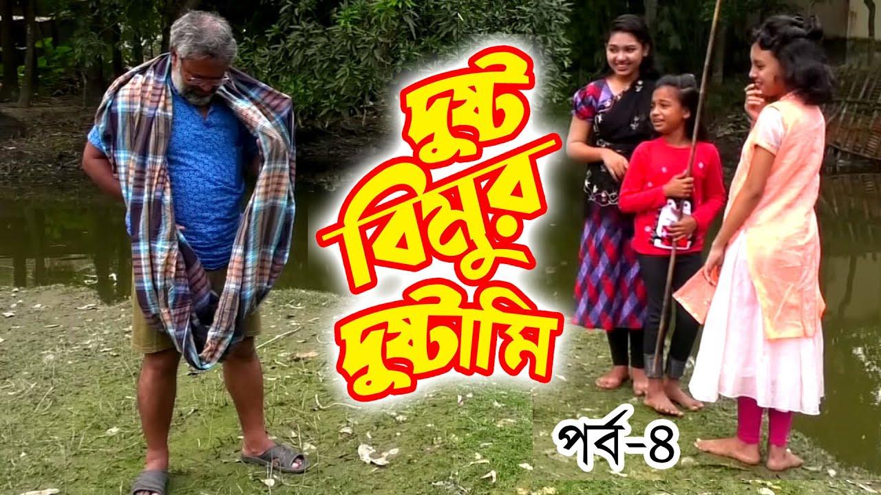 দুষ্ট বিমুর দুষ্টামি পর্ব ৪   Dusto Bimur Dustami Part 4   চালাক বিমুর চালাকি দেখুন   বিমুর দুষ্টামি