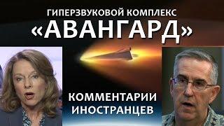 Запуск ракеты комплекса 'АВАНГАРД' - Реакция иностранцев