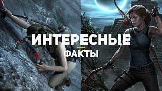 Shadow of the Tomb Raider. 12 интересных фактов