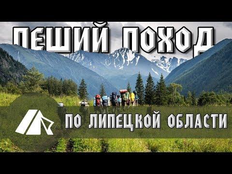 Пеший ПОХОД по Липецкой области / Донское-Стебаево