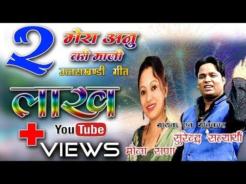 2018 का सुपरहिट खुदेणी गीत #new Garhwali Song 2018#mera Anu Ki Maji#surender Satyarthi#meena Rana