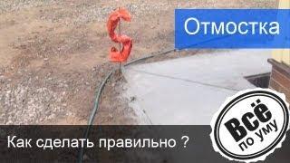 Как залить отмостку: пошаговая инструкция (видео)