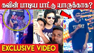 🔴 Exclusive : Kavin Sang A Song InFront Of Female Fans | Vetrimagan Kavin |