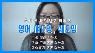 영어 쉐도잉 방법 & 쉐도잉 효과, 모두 털어 드립니다!! 👍 | 영어 영상