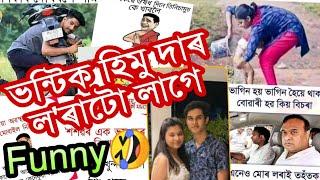 #Facebook_Full_Funny_Assamese_Post_Video || #Assamese_Comedy ||TRBA ENTERTAINMENT