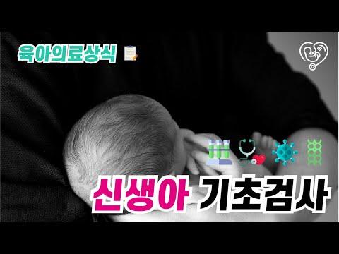 [육아닥터] 신생아 건강 점수 ? 앱가스코어를 알아보자!