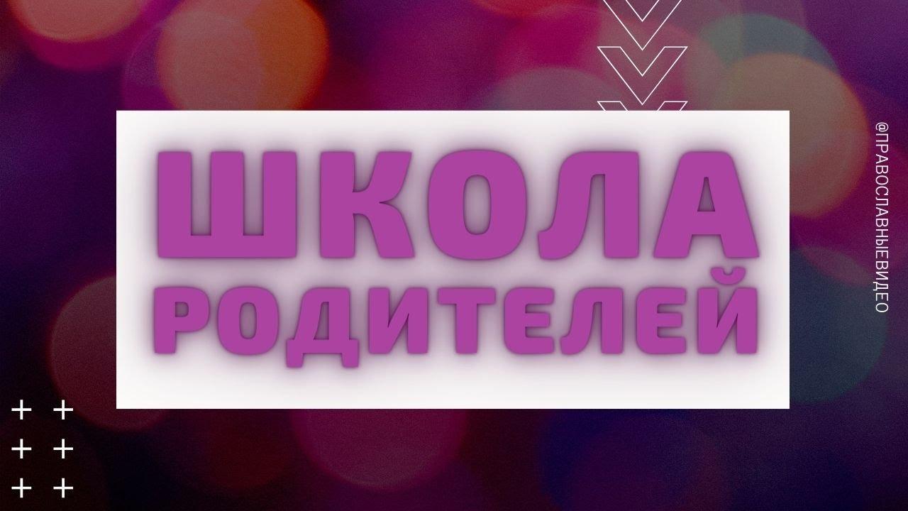 ШКОЛА РОДИТЕЛЕЙ / православный психолог и педагог Зоя Веденкина