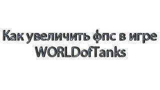 как увеличить фпс в  World of Tanks (только видеокарты Nvidia)