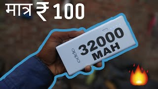 32000 MAH Power Bank Only ₹100 || Best Power Bank || 😱😱