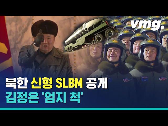 북한, 신형 SLBM 공개..김정은 '엄지 척' / 비디오머그