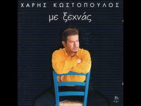 Xaris Kostopoulos - Edo se thelo kardia mou