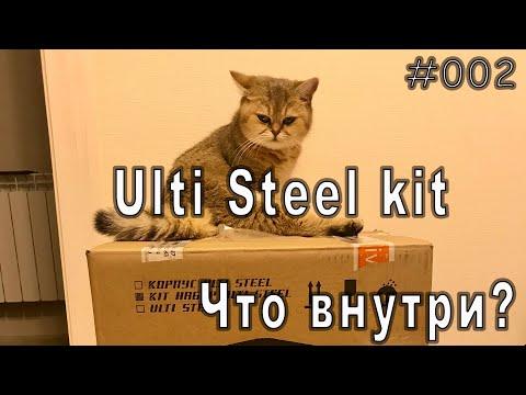 Распаковка 3D принтера Ulti Steel от компании Ivilol