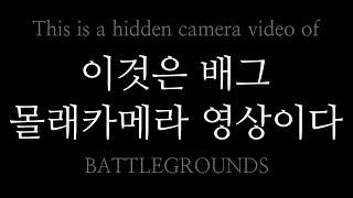 [몰카] 이것은 배그 몰래카메라 영상이다