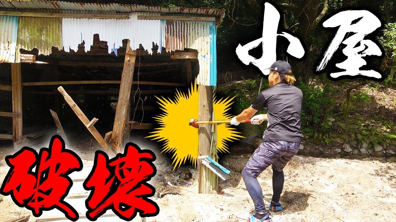 【山復興】水路を塞いでいる古い物置小屋を解体する!!