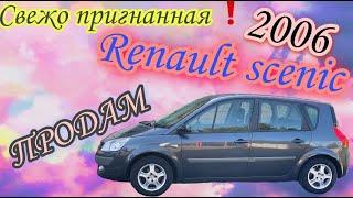 Продается Renault Scenic 2, 2006 год, 9 месяц, 1.6 газ/бензин, 6-мкпп, - купить авто до...