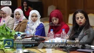 مصر العربية | دورة تدريبية لمبادرة السلام للمرأة فى الجنوب