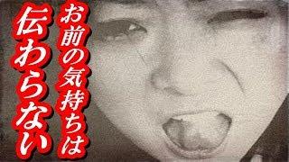 【衝撃】岡田祐佳が離婚を決意した夫岡田圭右の仰天行動がマジで自分勝...