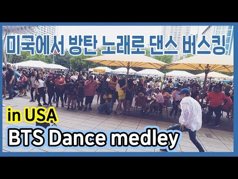 [Kpop in public] BTS Dance Medley in USA 頋旐暅 鞎勲鞚� 氚╉儎雲鸽灅搿� 於� 氩勳姢韨�
