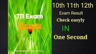 TN exam result check    10th 11th 12th   