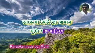 Phonte Je Rakto Golap Karaoke with Lyrics