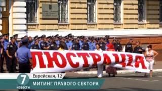 Правый сектор потребовал отставки Ивана Катеринчука