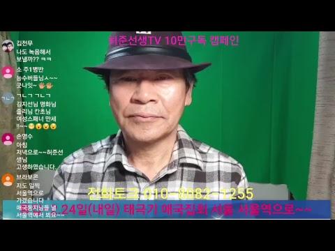 특집-2.24일(내일) 태극기 애국집회 서울 서울역으로~~