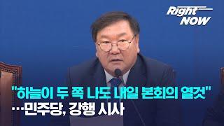 """[Right Now] """"하늘이 두 쪽 나도 내일 본회의 열 것""""…민주당, 강행 시사"""