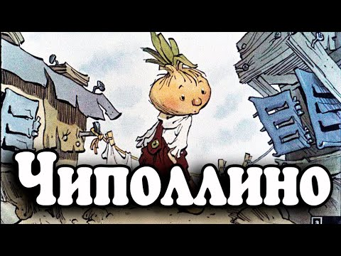 Дж родари приключения чиполлино мультфильм смотреть