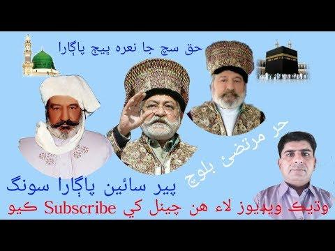 Milat Hai Agar Jasim Tu Jaan Pagara Pir Sain Pagara New Songs 2018 By Hur Murtaza Baloch