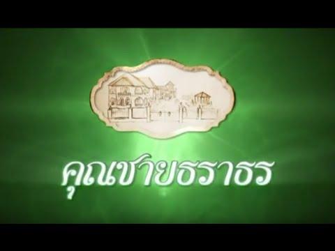 สุภาพบุรุษจุฑาเทพ คุณชายธราธร ตอนที่ 1/5 [TV3 Official]