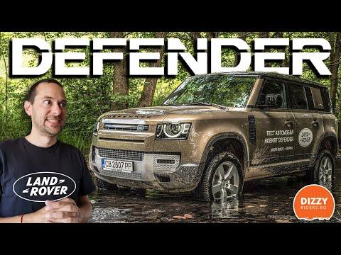 Land Rover Defender: достоен наследник на легендата?